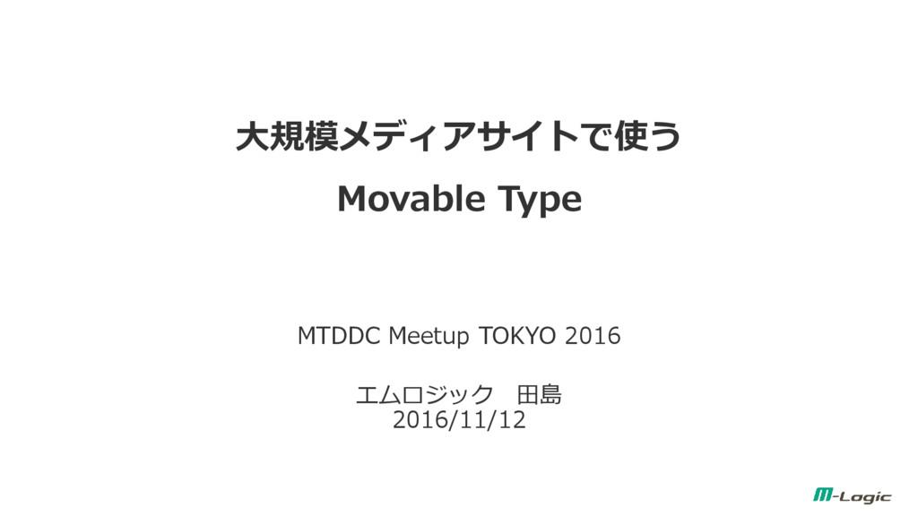 大規模メディアサイトで使う Movable Type MTDDC Meetup TOKYO 2...