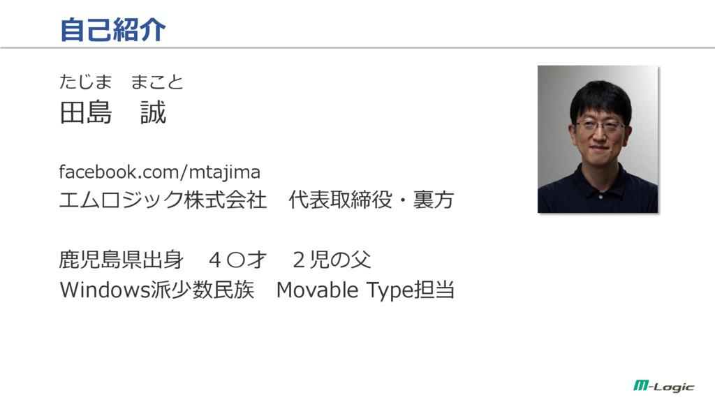 自己紹介 たじま まこと 田島 誠 facebook.com/mtajima エムロジック株式...
