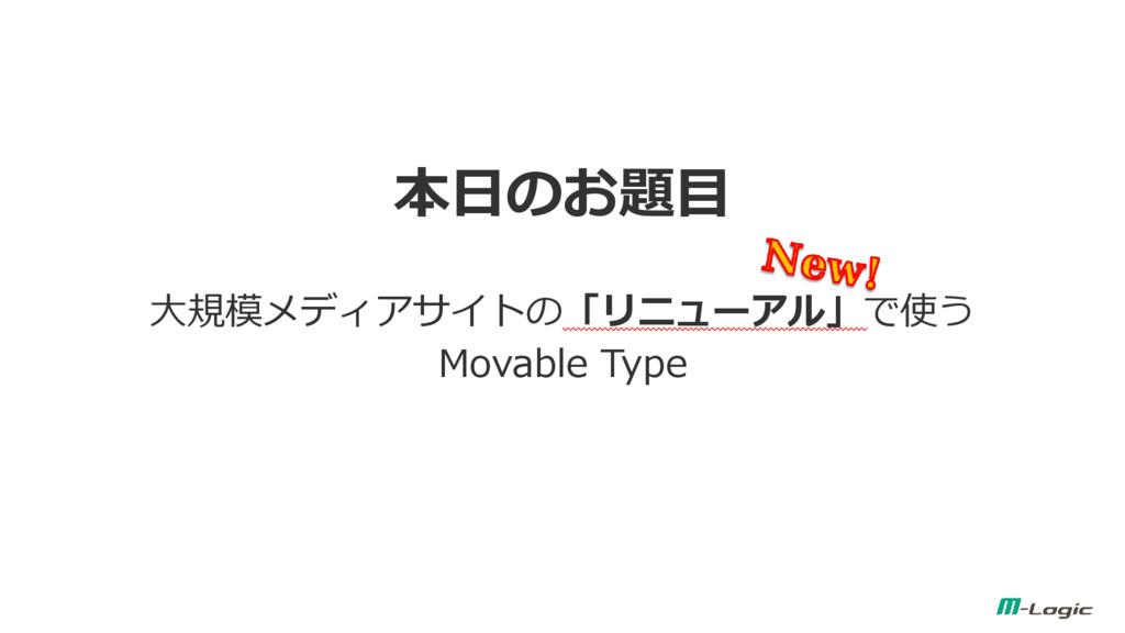 本日のお題目 大規模メディアサイトの「リニューアル」で使う Movable Type