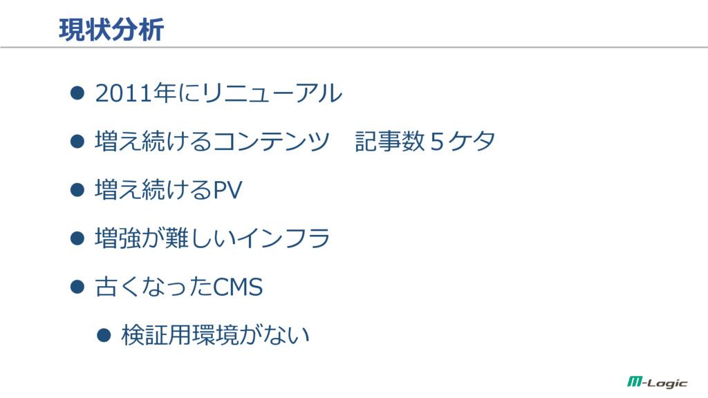 現状分析  2011年にリニューアル  増え続けるコンテンツ 記事数5ケタ  増え続ける...