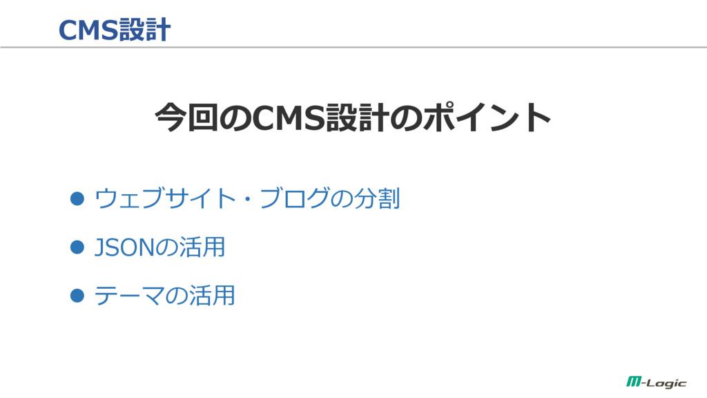 CMS設計 今回のCMS設計のポイント  ウェブサイト・ブログの分割  JSONの活用 ...