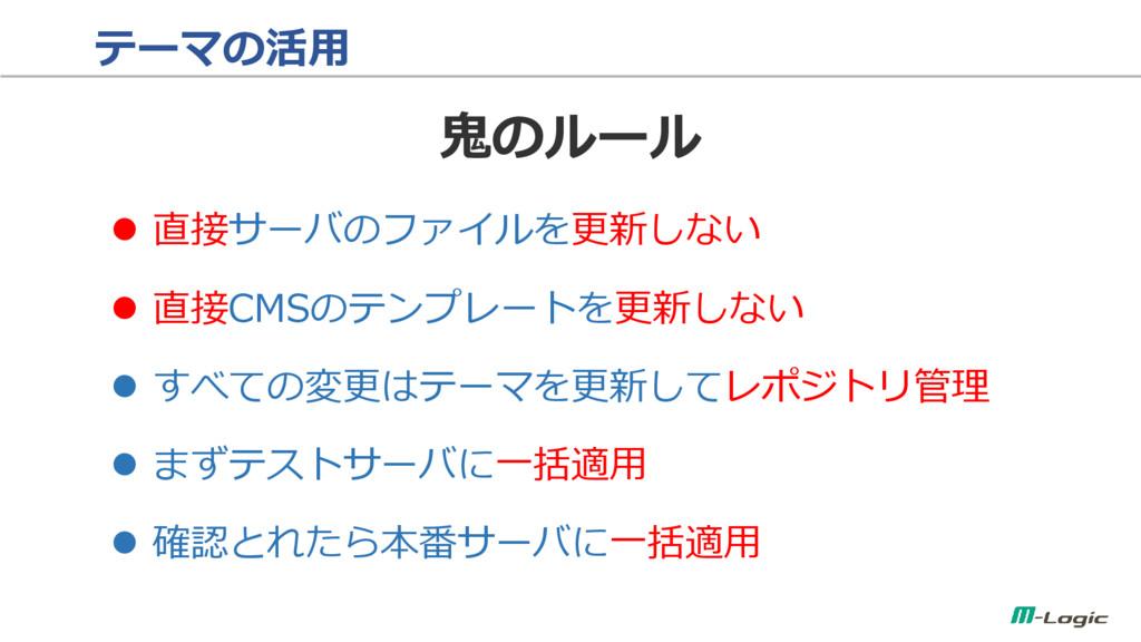 テーマの活用  直接サーバのファイルを更新しない  直接CMSのテンプレートを更新しない ...