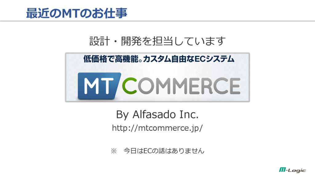 最近のMTのお仕事 設計・開発を担当しています By Alfasado Inc. http:/...