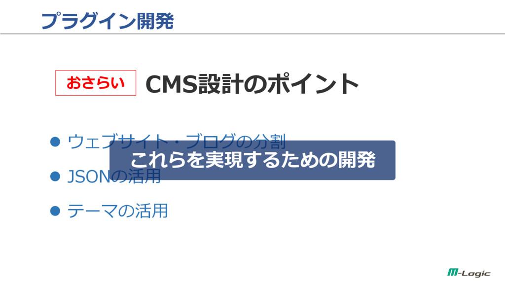 プラグイン開発 CMS設計のポイント  ウェブサイト・ブログの分割  JSONの活用  ...
