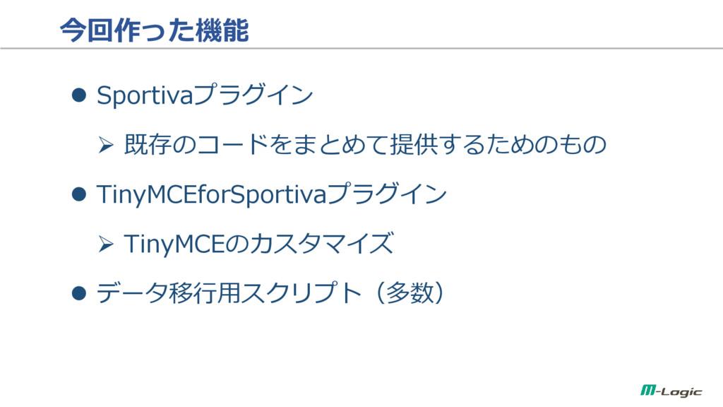 今回作った機能  Sportivaプラグイン  既存のコードをまとめて提供するためのもの ...