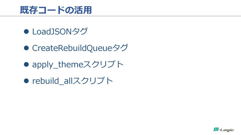 既存コードの活用  LoadJSONタグ  CreateRebuildQueueタグ  ...