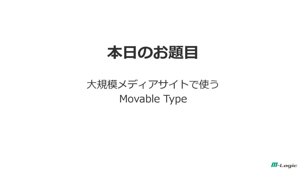 本日のお題目 大規模メディアサイトで使う Movable Type