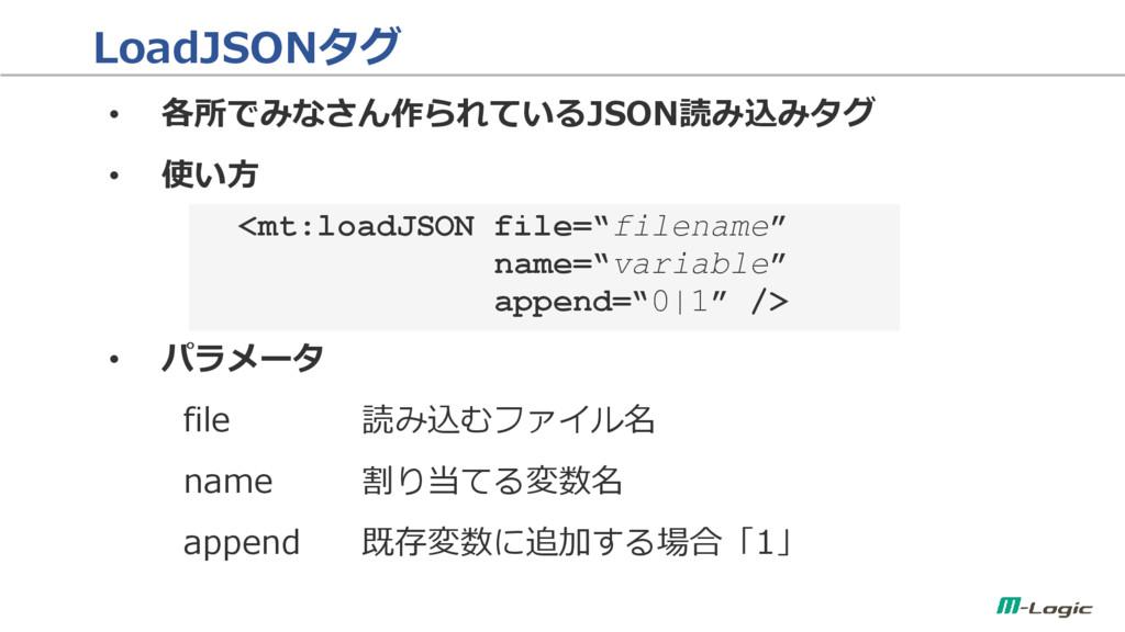 LoadJSONタグ • 各所でみなさん作られているJSON読み込みタグ • 使い方 • パラ...