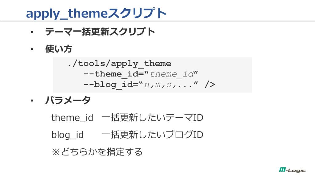 apply_themeスクリプト • テーマ一括更新スクリプト • 使い方 • パラメータ t...