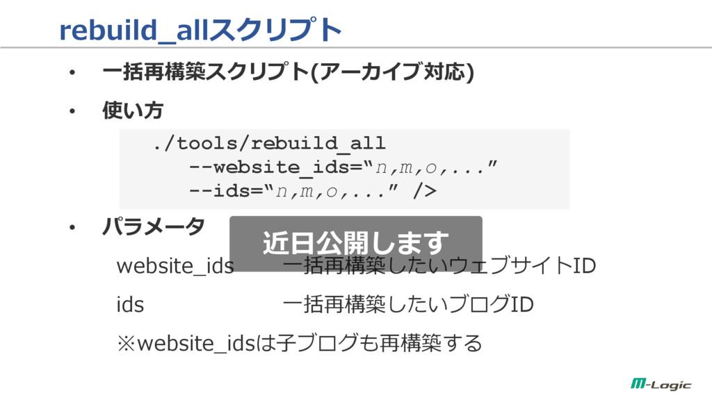 rebuild_allスクリプト • 一括再構築スクリプト(アーカイブ対応) • 使い方 • ...