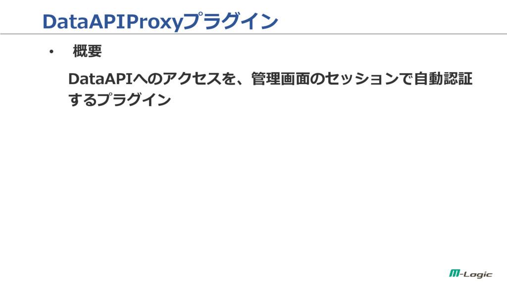 DataAPIProxyプラグイン • 概要 DataAPIへのアクセスを、管理画面のセッショ...