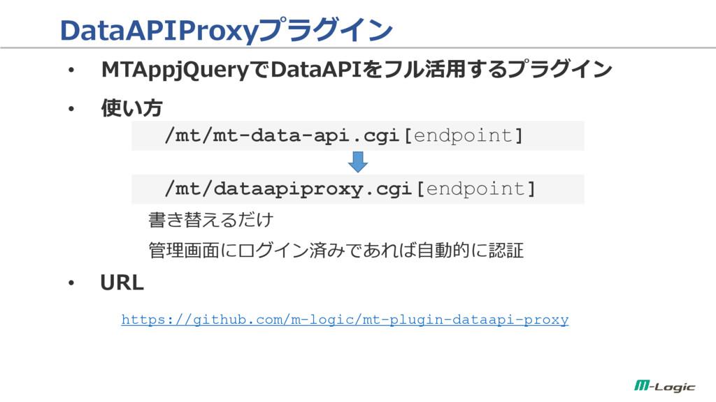 DataAPIProxyプラグイン • MTAppjQueryでDataAPIをフル活用するプ...