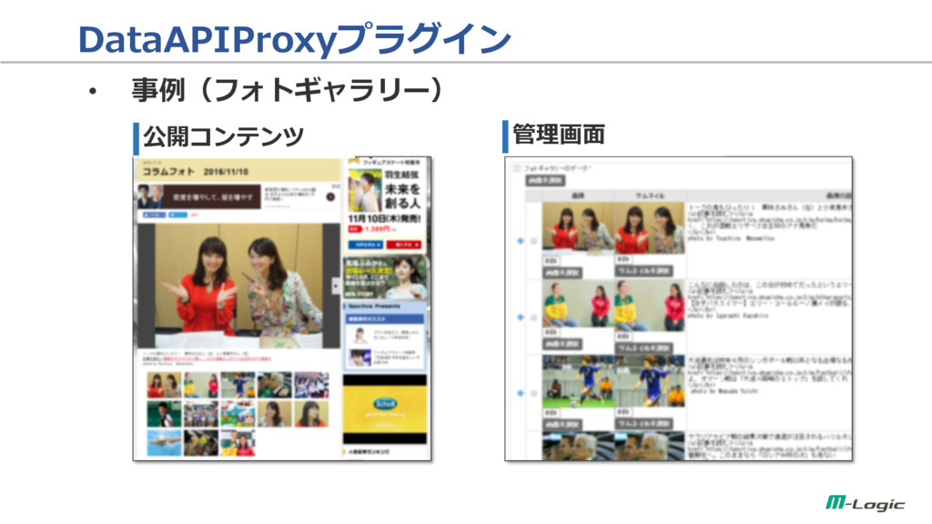 DataAPIProxyプラグイン • 事例(フォトギャラリー) 公開コンテンツ 管理画面