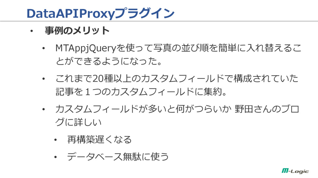 DataAPIProxyプラグイン • 事例のメリット • MTAppjQueryを使って写真...