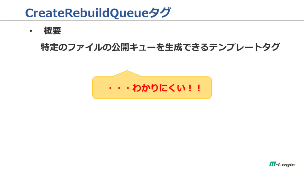 CreateRebuildQueueタグ • 概要 特定のファイルの公開キューを生成できるテン...