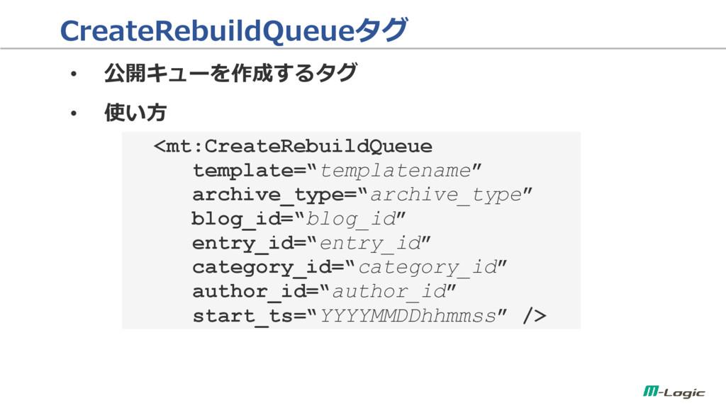 CreateRebuildQueueタグ • 公開キューを作成するタグ • 使い方 <mt:C...