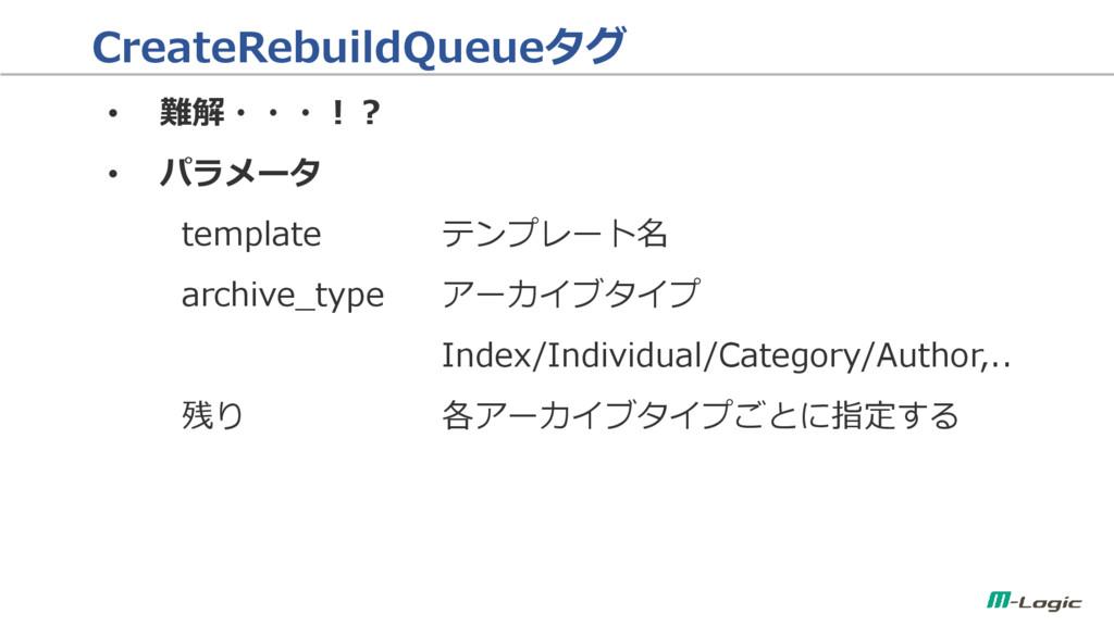 CreateRebuildQueueタグ • 難解・・・!? • パラメータ template...