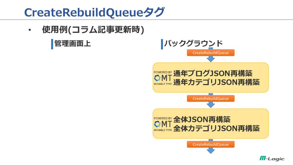 • 使用例(コラム記事更新時) CreateRebuildQueueタグ 管理画面上 バックグ...