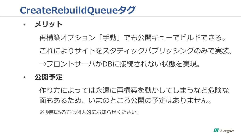 CreateRebuildQueueタグ • メリット 再構築オプション「手動」でも公開キュー...