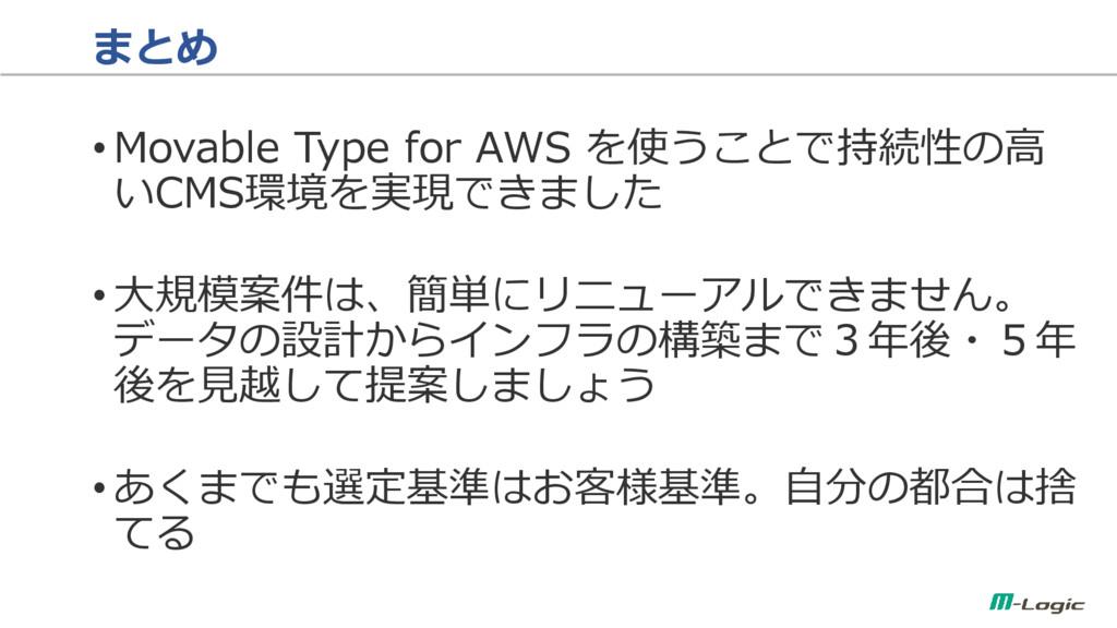 まとめ • Movable Type for AWS を使うことで持続性の高 いCMS環境を実...