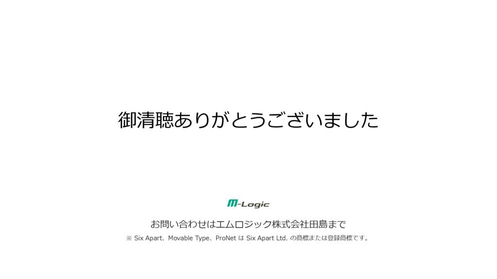 御清聴ありがとうございました お問い合わせはエムロジック株式会社田島まで ※ Six Apar...