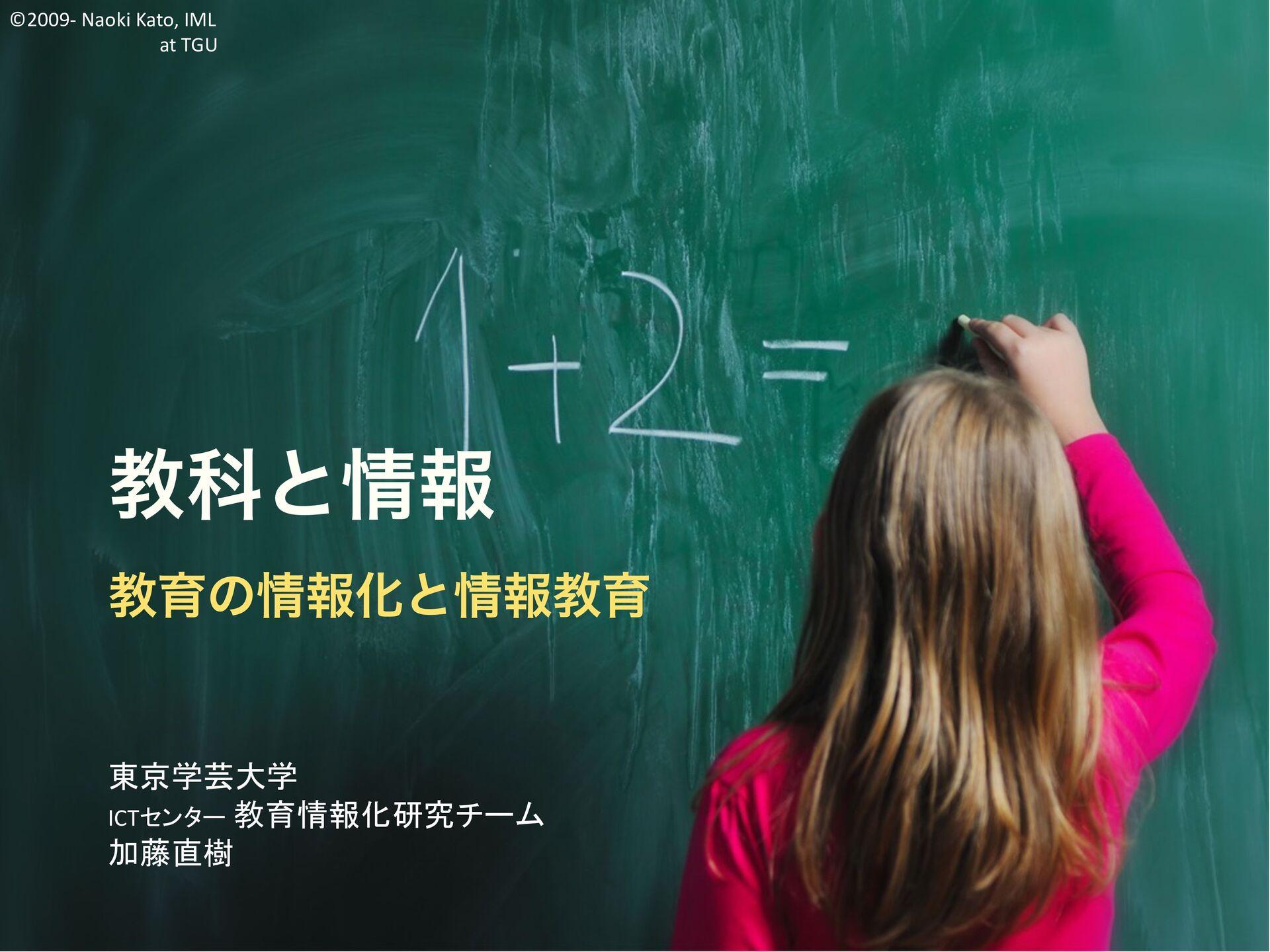 ©2009- Naoki Kato, IML at TGU 教科と情報 教育の情報化とプログラ...