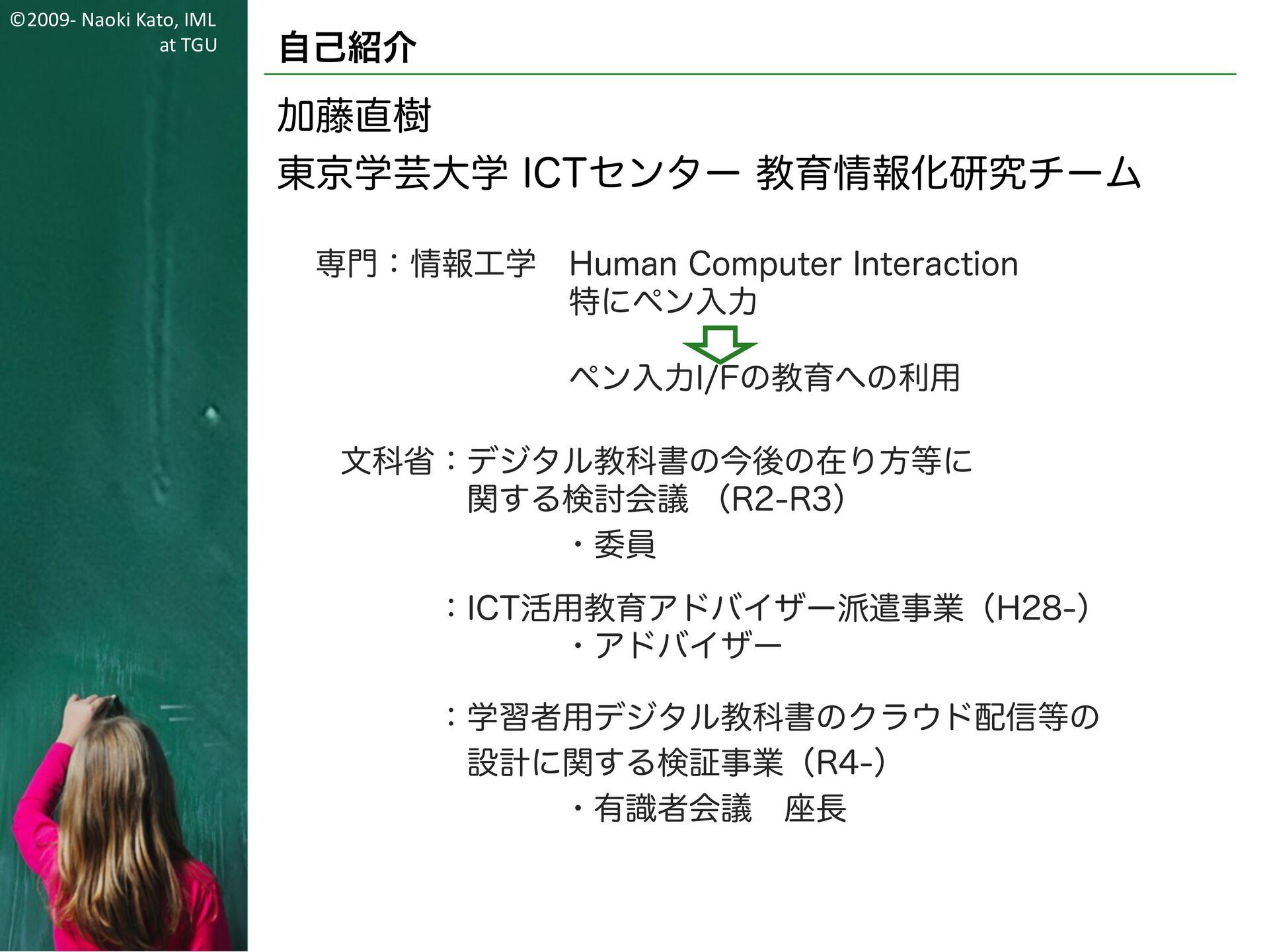 ©2009- Naoki Kato, IML at TGU 自己紹介 加藤直樹 東京学芸大学 ...