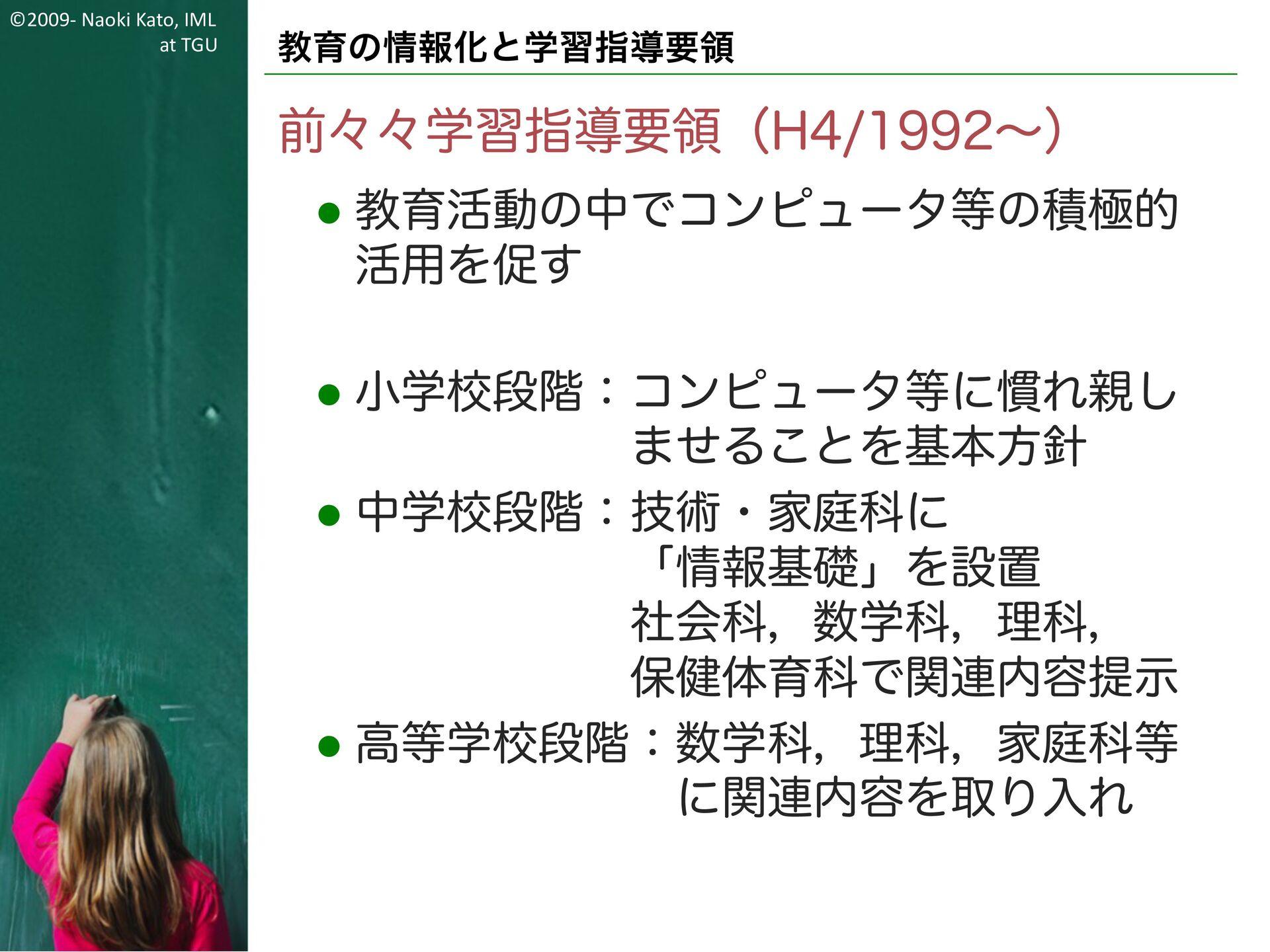 ©2009- Naoki Kato, IML at TGU 教育の情報化と学習指導要領 教育の...