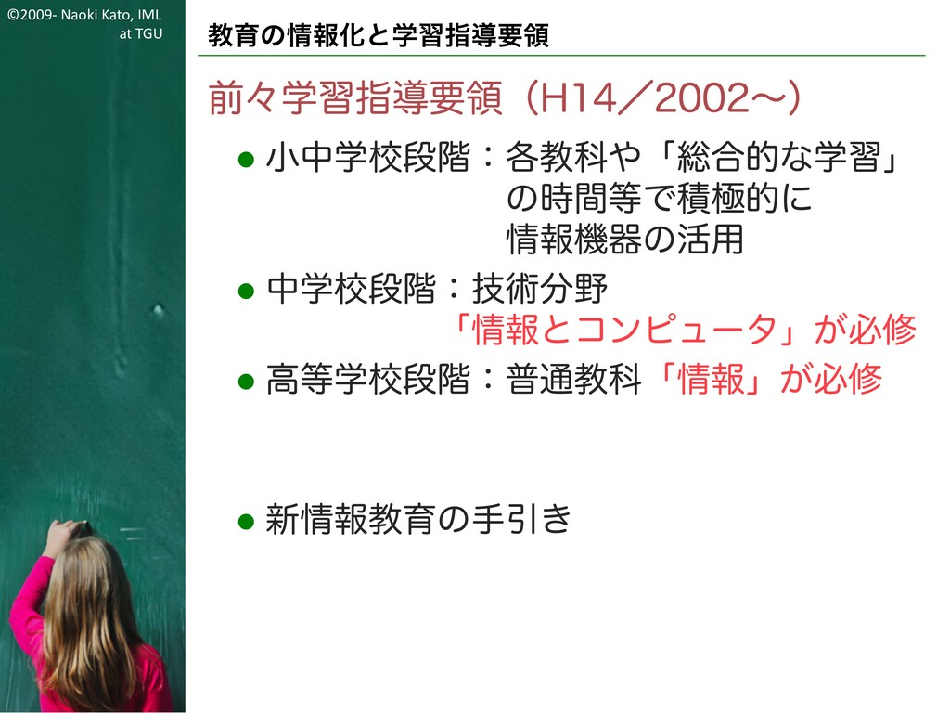 ©2009- Naoki Kato, IML at TGU 教育の情報化と学習指導要領 前々学...