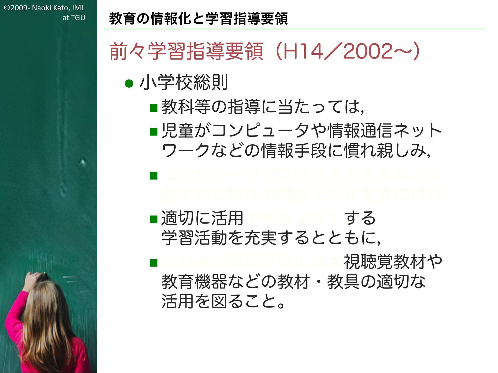 ©2009- Naoki Kato, IML at TGU 教育の情報化と学習指導要領 前学習...