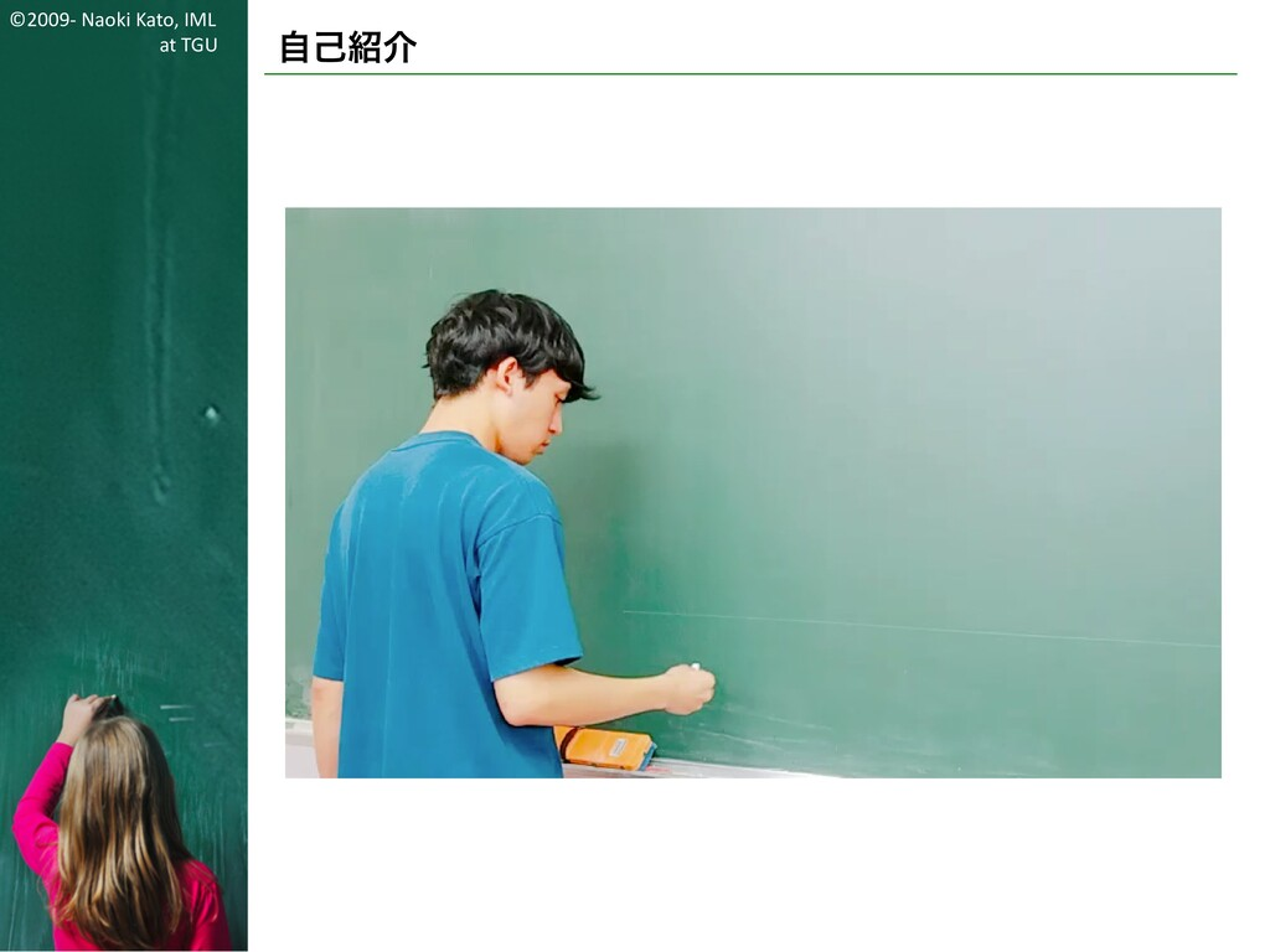 ©2009- Naoki Kato, IML at TGU 自己紹介