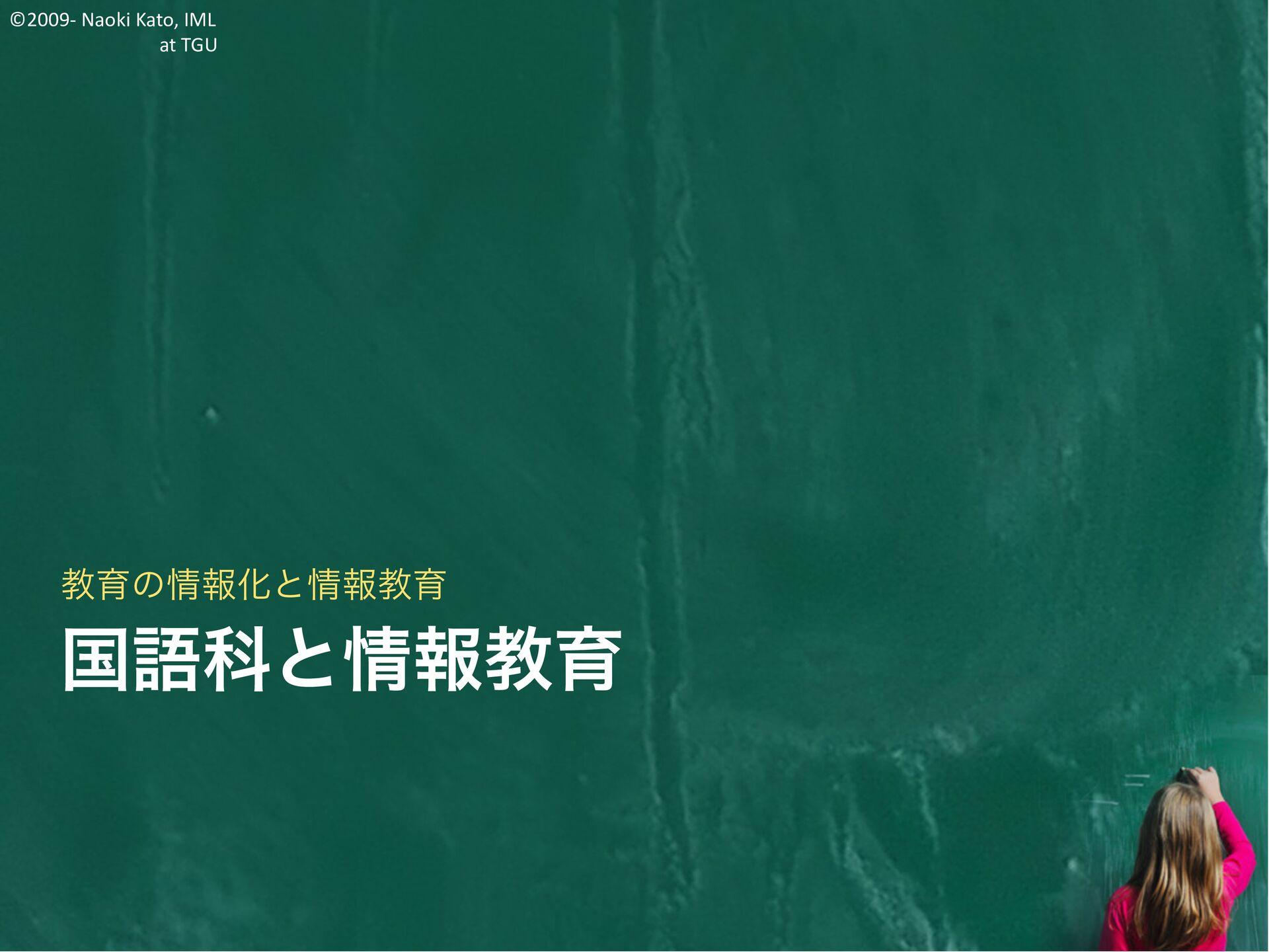 ©2009- Naoki Kato, IML at TGU 新学習指導要領へ 系統的な情報活用...