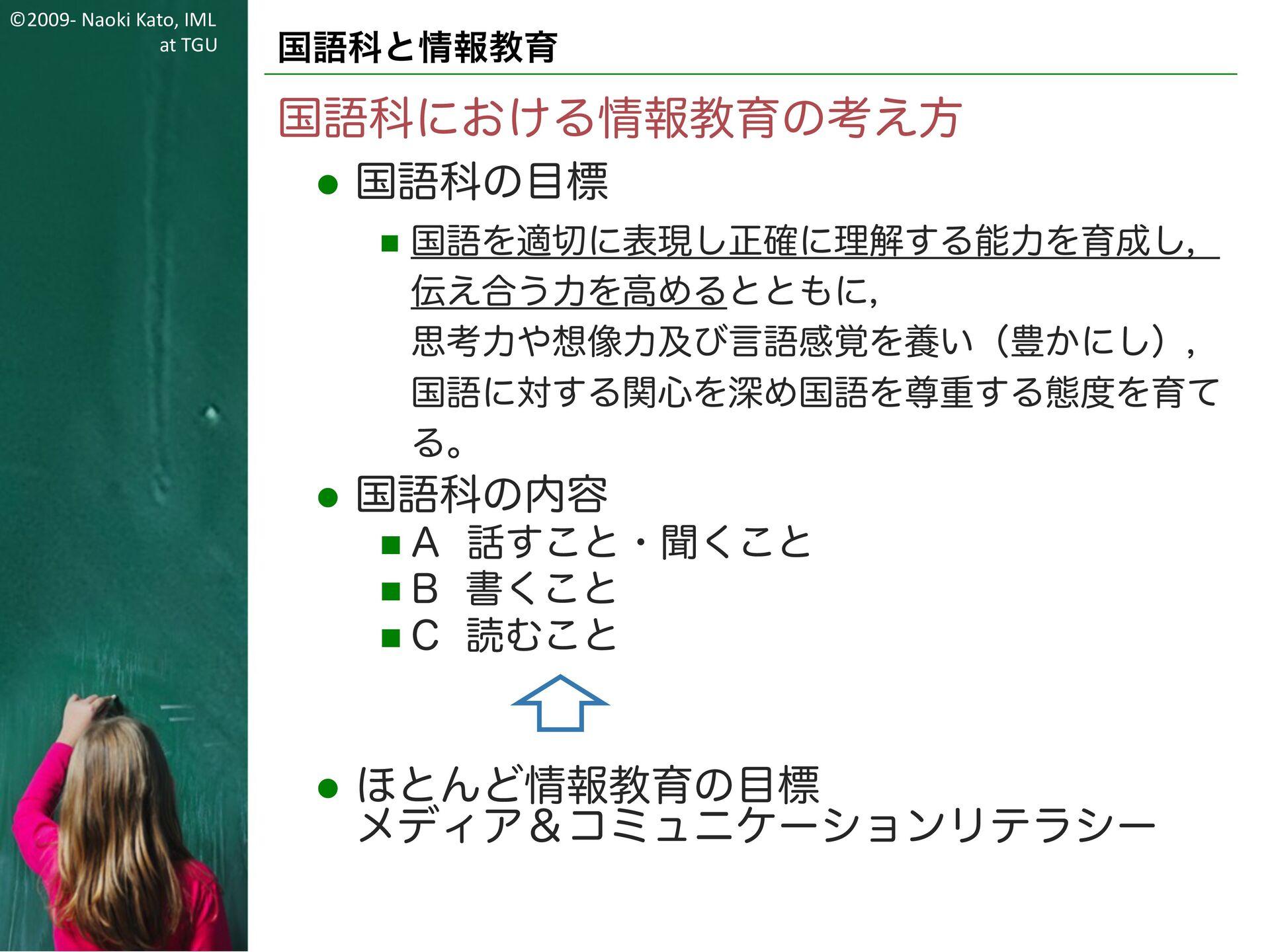 ©2009- Naoki Kato, IML at TGU 新学習指導要領へ 情報活用能力の育...