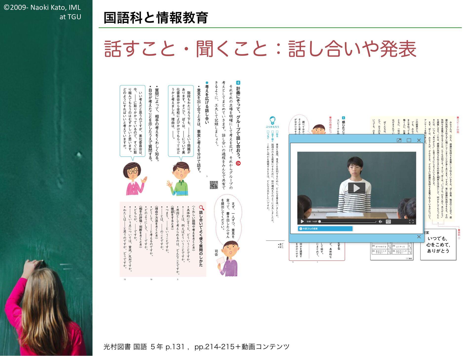 ©2009- Naoki Kato, IML at TGU 小学校における プログラミング教育...