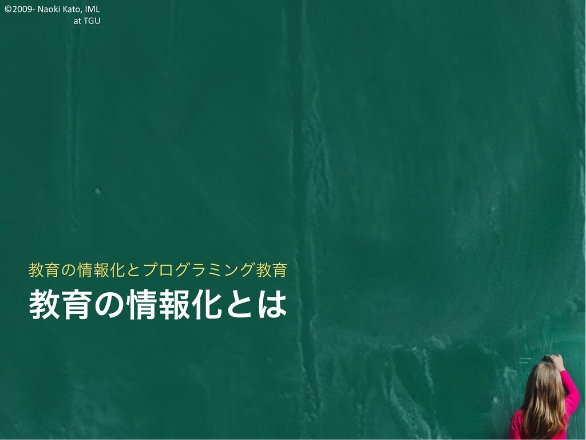 ©2009- Naoki Kato, IML at TGU 教育の情報化とは 教育の情報化とプ...