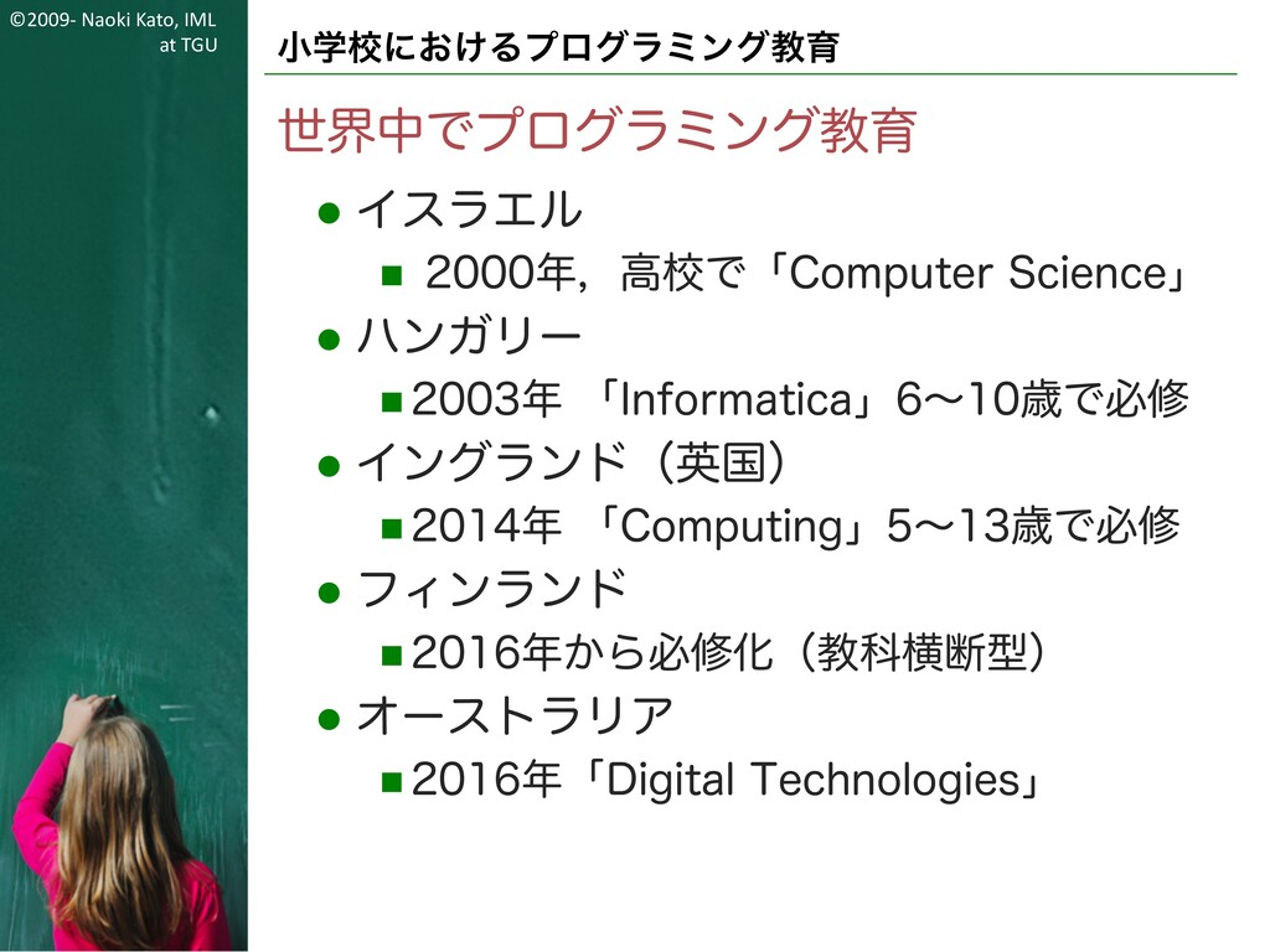 ©2009- Naoki Kato, IML at TGU 小学校におけるプログラミング教育 ...