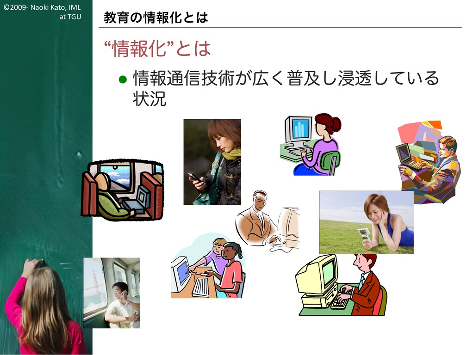 """©2009- Naoki Kato, IML at TGU 教育の情報化とは """"情報化""""とは ..."""