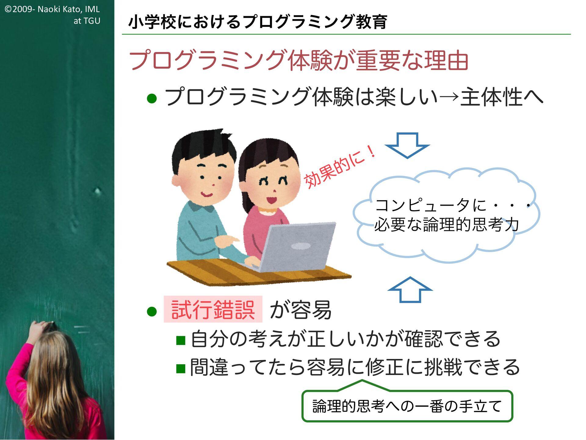 ©2009- Naoki Kato, IML at TGU プログラミング教育の展開