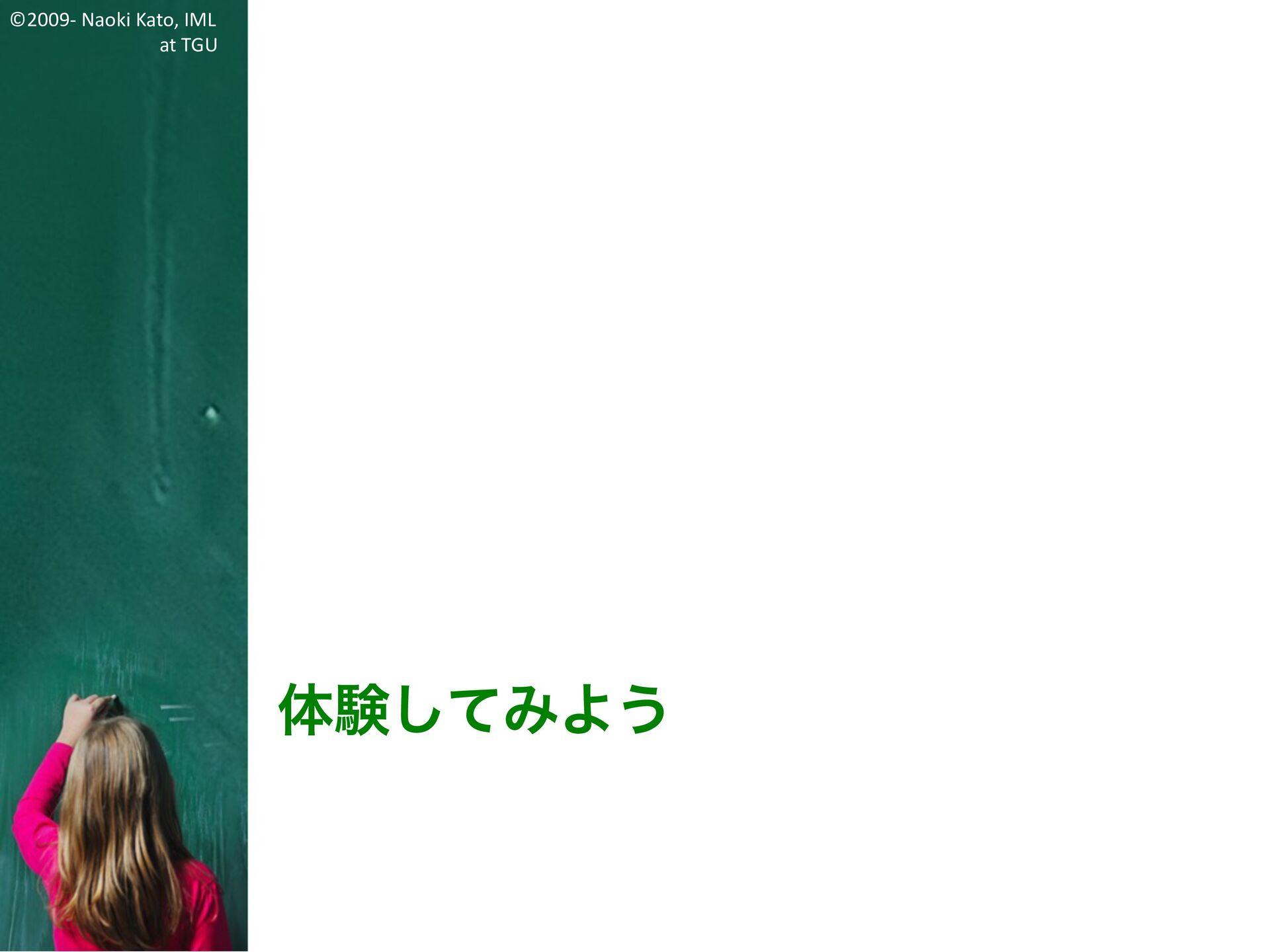 ©2009- Naoki Kato, IML at TGU 国語科でのプログラミング教育 手順...