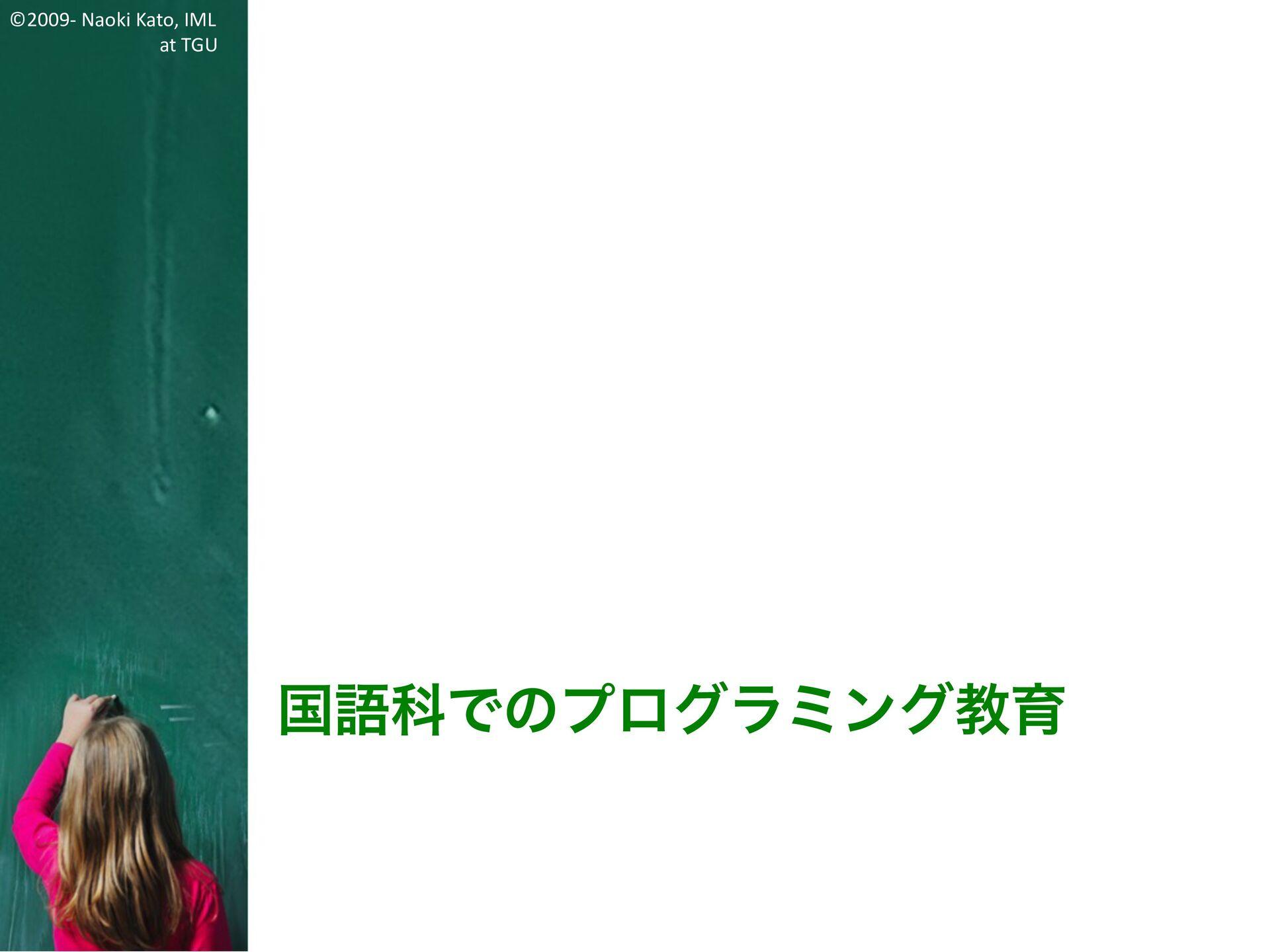 ©2009- Naoki Kato, IML at TGU 国語科でのプログラミング教育 論理...