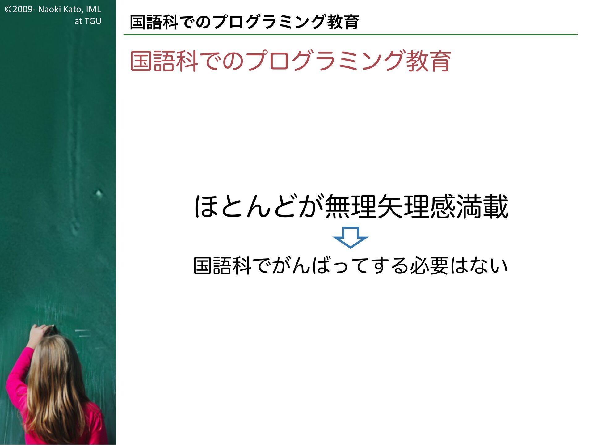 ©2009- Naoki Kato, IML at TGU 国語科でのプログラミング教育 慣れ...