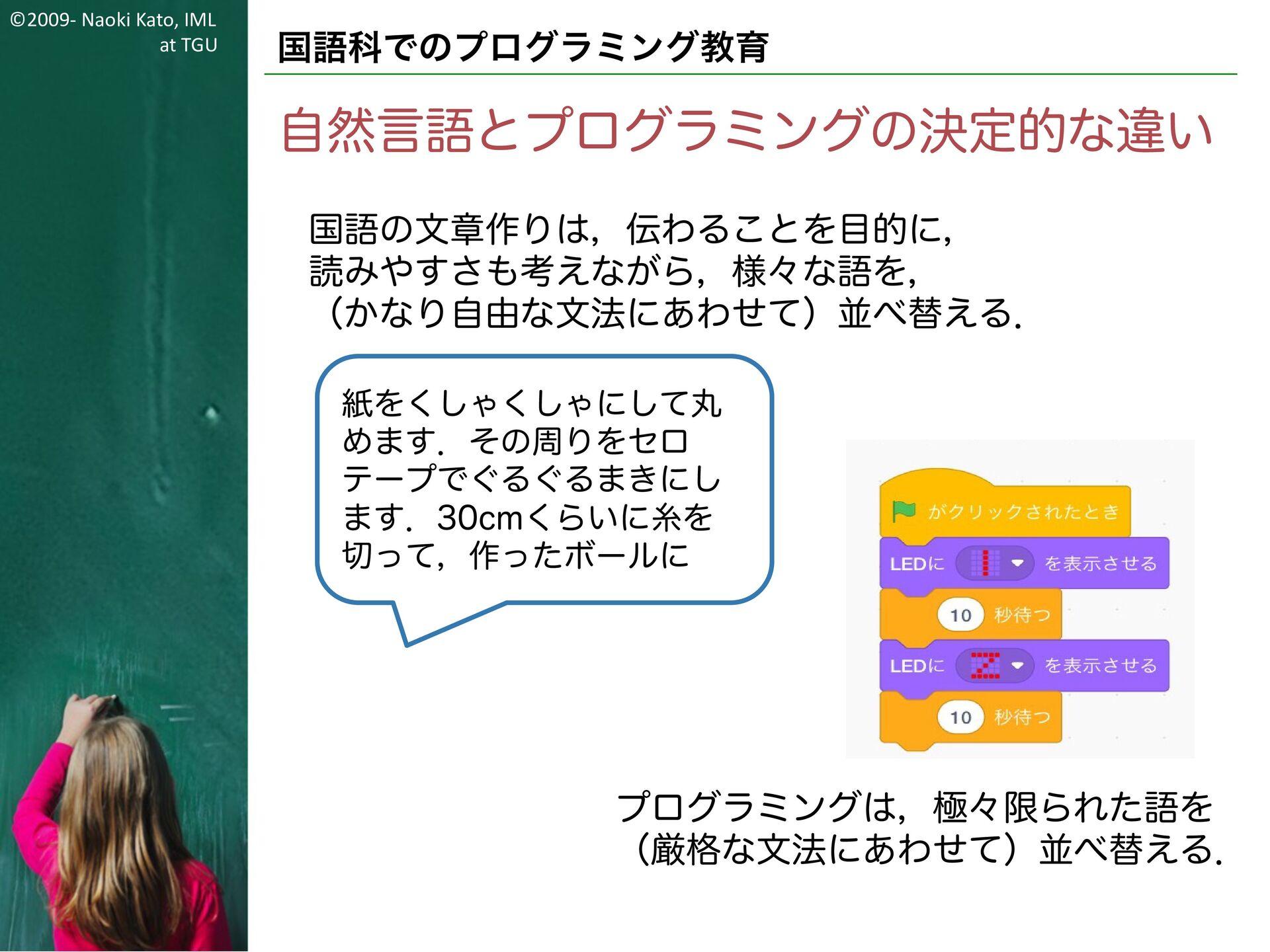 ©2009- Naoki Kato, IML at TGU 国語科でのプログラミング教育 へん...