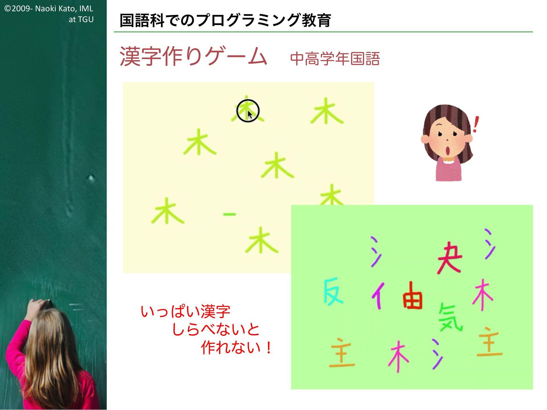 ©2009- Naoki Kato, IML at TGU おしまい 教育の情報化とプログラミ...