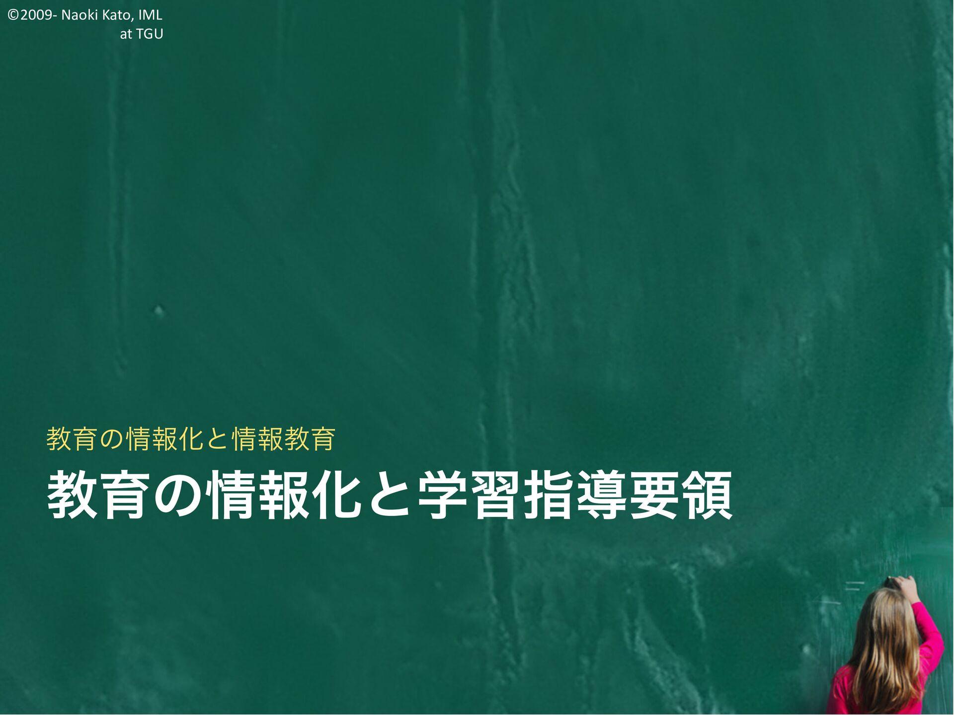 """©2009- Naoki Kato, IML at TGU 教育の情報化とは """"情報教育""""とは..."""