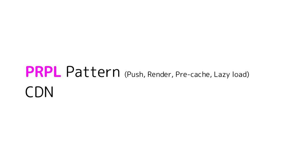 PRPL Pattern (Push, Render, Pre-cache, Lazy loa...
