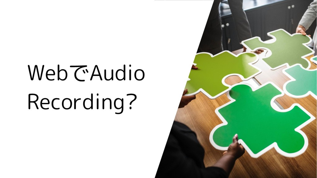 WebでAudio Recording?
