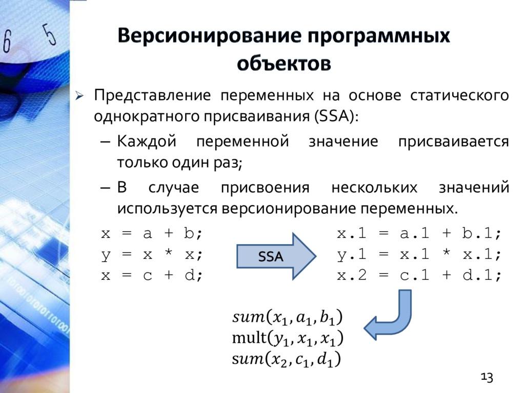  Представление переменных на основе статическо...