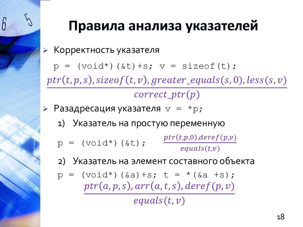  Корректность указателя p = (void*)(&t)+s; v =...