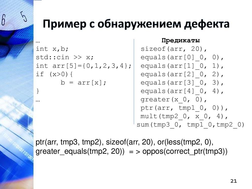 … Предикаты int x,b; sizeof(arr, 20), std::cin ...
