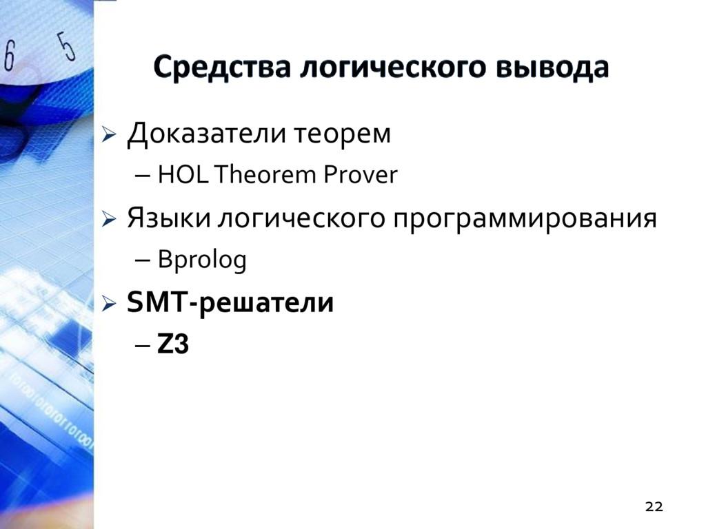  Доказатели теорем – HOL Theorem Prover  Язык...